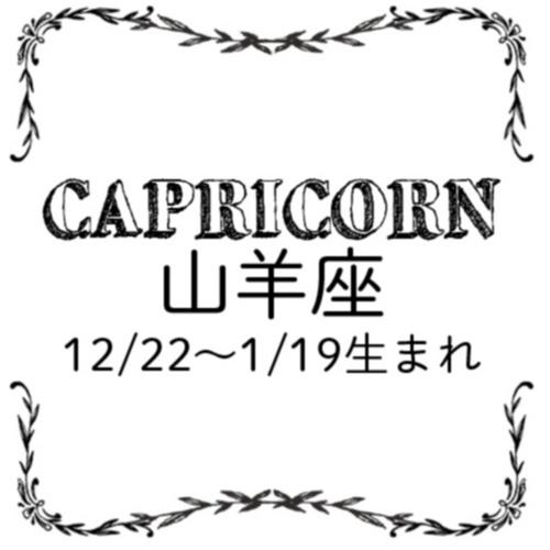 <12/27~1/26>今月のMORE HAPPY☆占い_11
