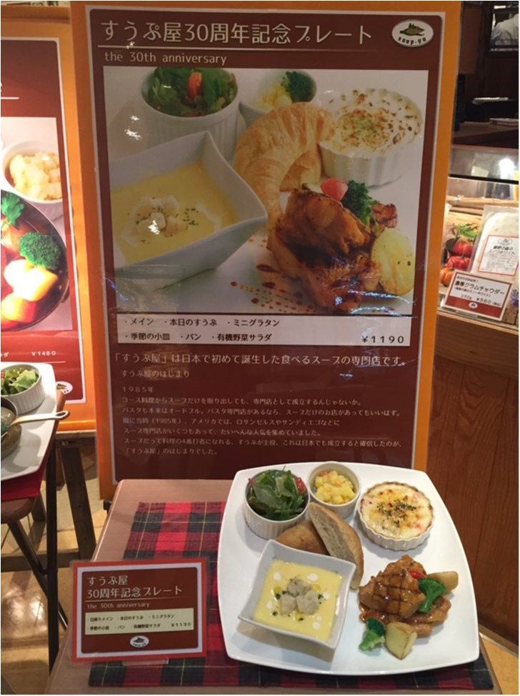 日本で初めてのスープ専門店✨【*すうぷ屋*】のセットが美味しい♡_11