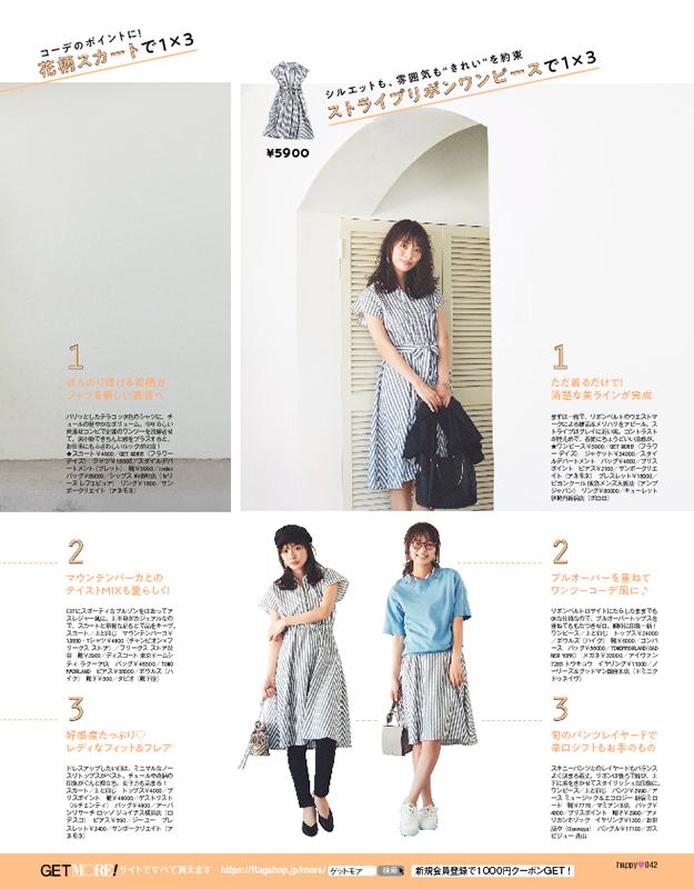 【GET MORE!】「Flower Days」の新作はコスパがすごい!(3)