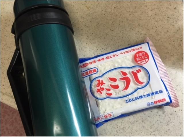【ひとりでできるもん】スーパー簡単に!お家で水筒を使って甘酒つくってみました♡_4