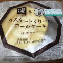 Uchi Café SWEETS×八天堂 カスタードくりーむロールケーキ