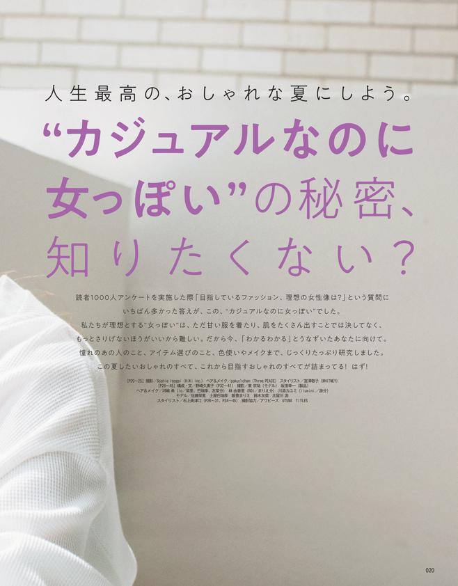 """""""カジュアルなのに女っぽい""""の秘密、知りたくない?(1)"""