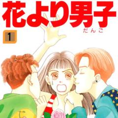 """第1位はこれ! 何年経っても『花より男子』のF4に夢中です♡【モアハピ部の""""青春プレイバック!""""少女マンガ】"""
