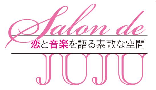 Salon de JUJU  今月は『ラヴ・イズ・エヴリシング』_1