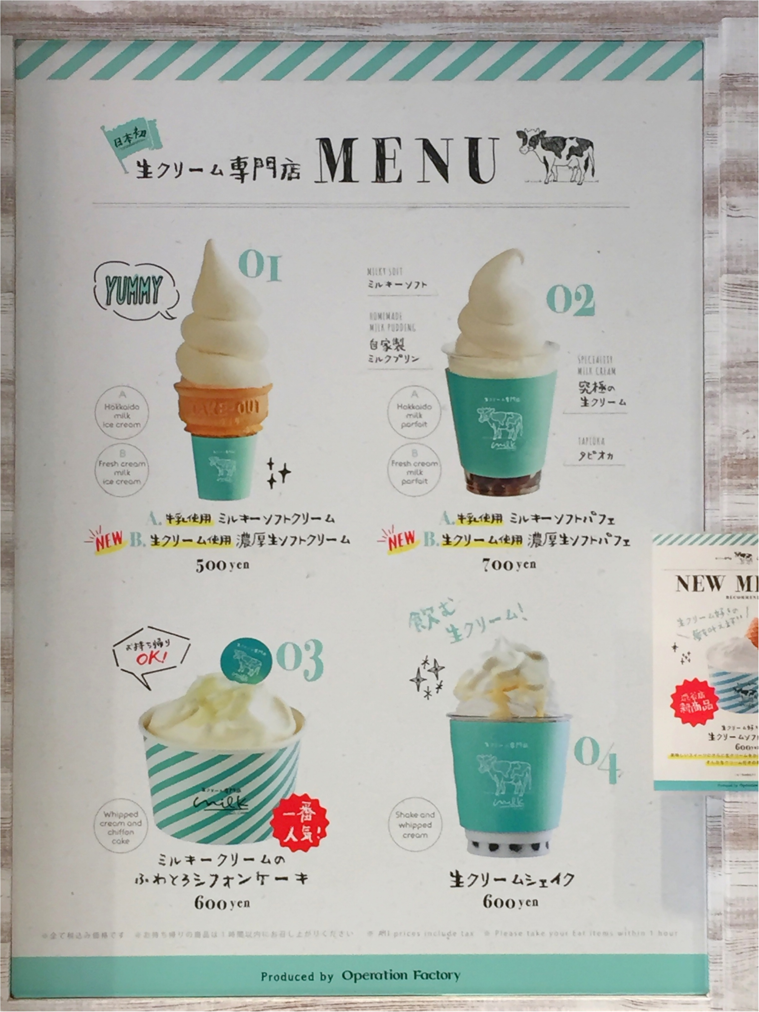 【話題のお店のニューフェイス♡】濃厚生ソフトクリームを食べてみた!_2