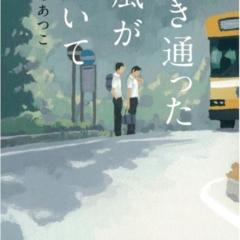 多部未華子、今月は『透き通った風が吹いて』を読了!