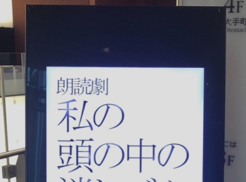 .。.:*☆朗読劇に行ってきました☆*:.。.