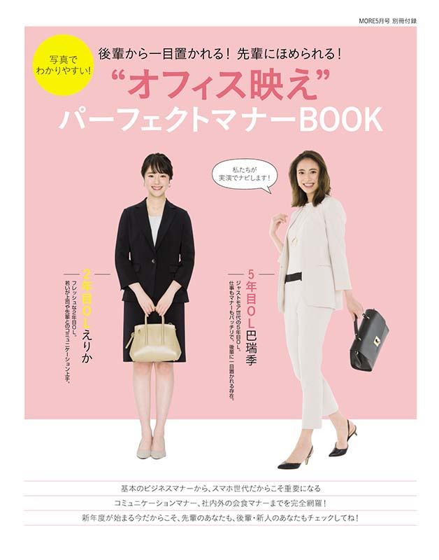 """【別冊付録】""""オフィス映え""""パーフェクトマナーBOOK(1)"""