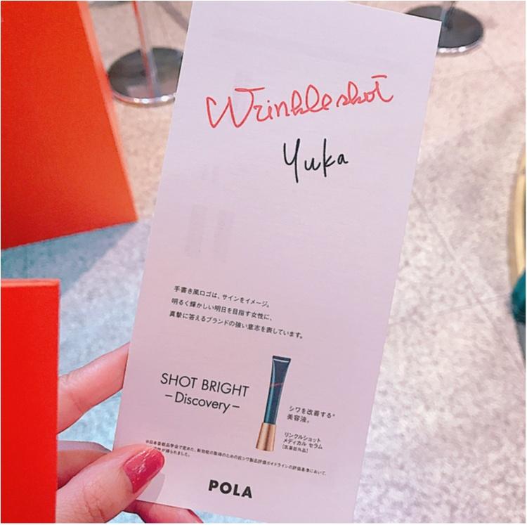 【POLA】リンクルショットイベントが福岡でも♡♡_8