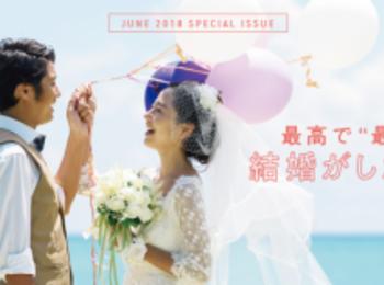 """月間特集「最高で""""最幸""""の結婚がしたいっ!」まとめ"""