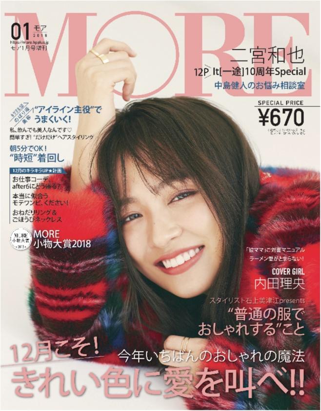 内田理央がMORE初表紙! MORE1月号(付録なし版)はだーりおの笑顔が目印です♪_1