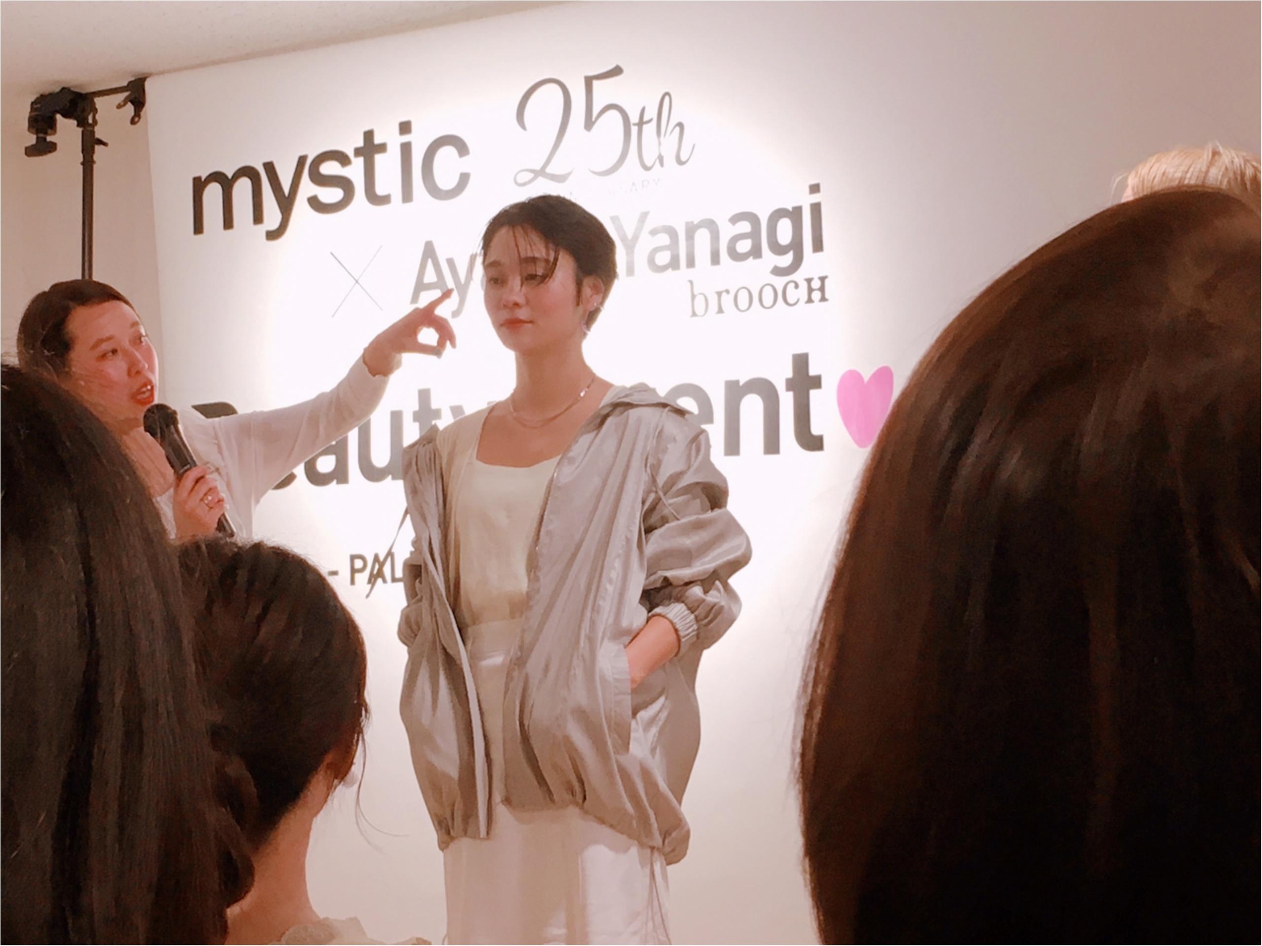 【mystic】25th ANNIVERSARY Beauty Eventで春メイクをお勉強_3