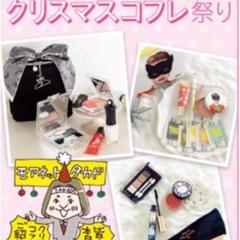 【応募終了】【豪華】今が買い☆クリスマスコフレをプレゼント!
