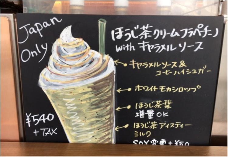 【スタバ】本日発売!待望の《ほうじ茶フラペチーノ》はリピ決定のおいしさです❤️_4