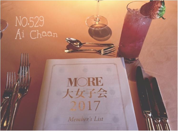 【♥︎♥︎♥︎】キラキラ女子が大集合!モアハピ部MORE大女子会2017♡_1