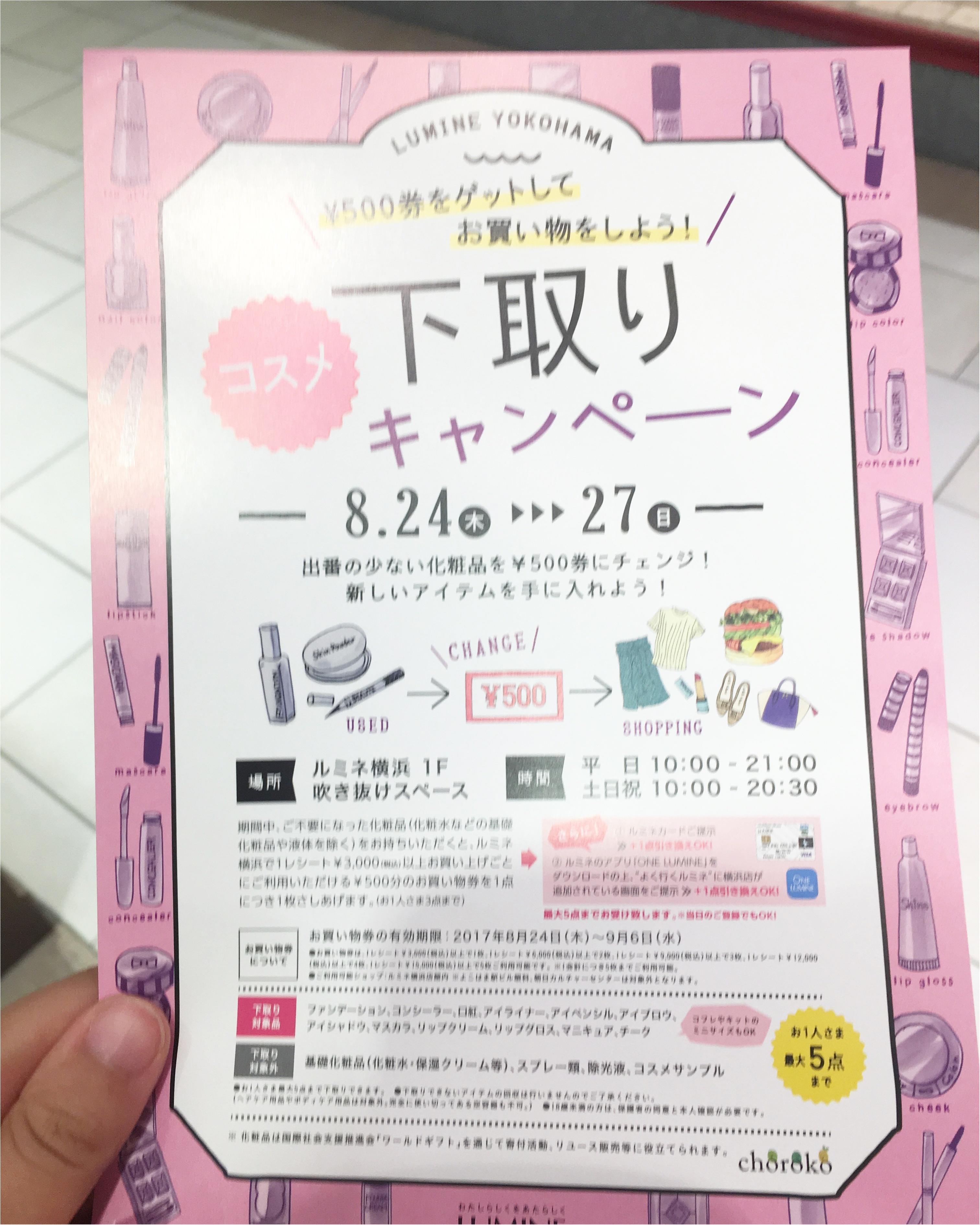 【8/27まで!】横浜ルミネ「コスメ下取り」でエコにお得にお買い物!_1