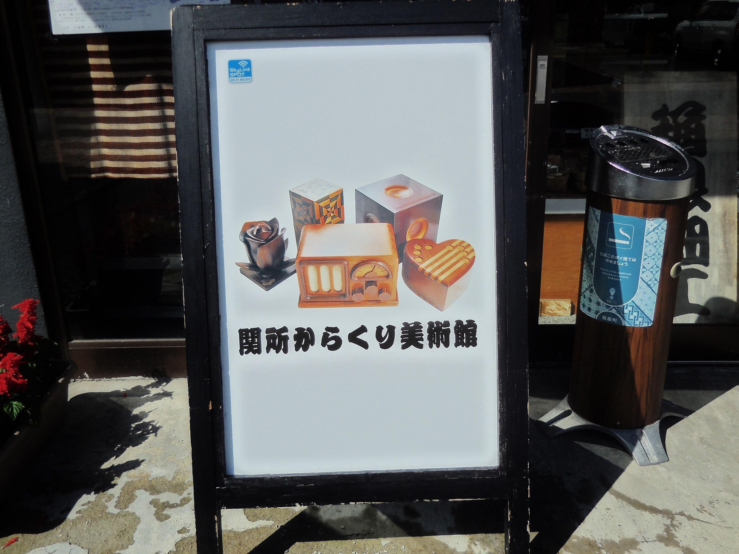 【箱根・寄木細工】秘密箱の工作体験をしてきました。_2