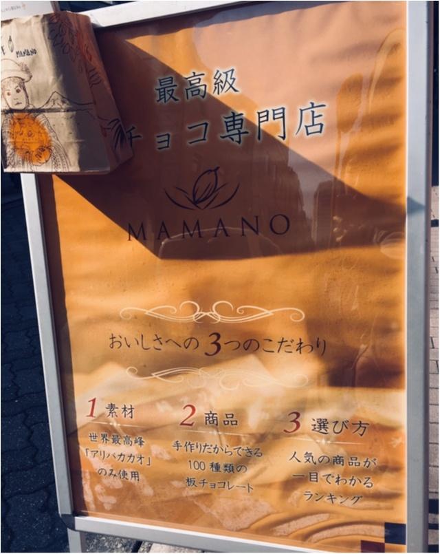 わお!【最高級チョコ専門店】神様のチョコレートに出会った〜〜〜_7