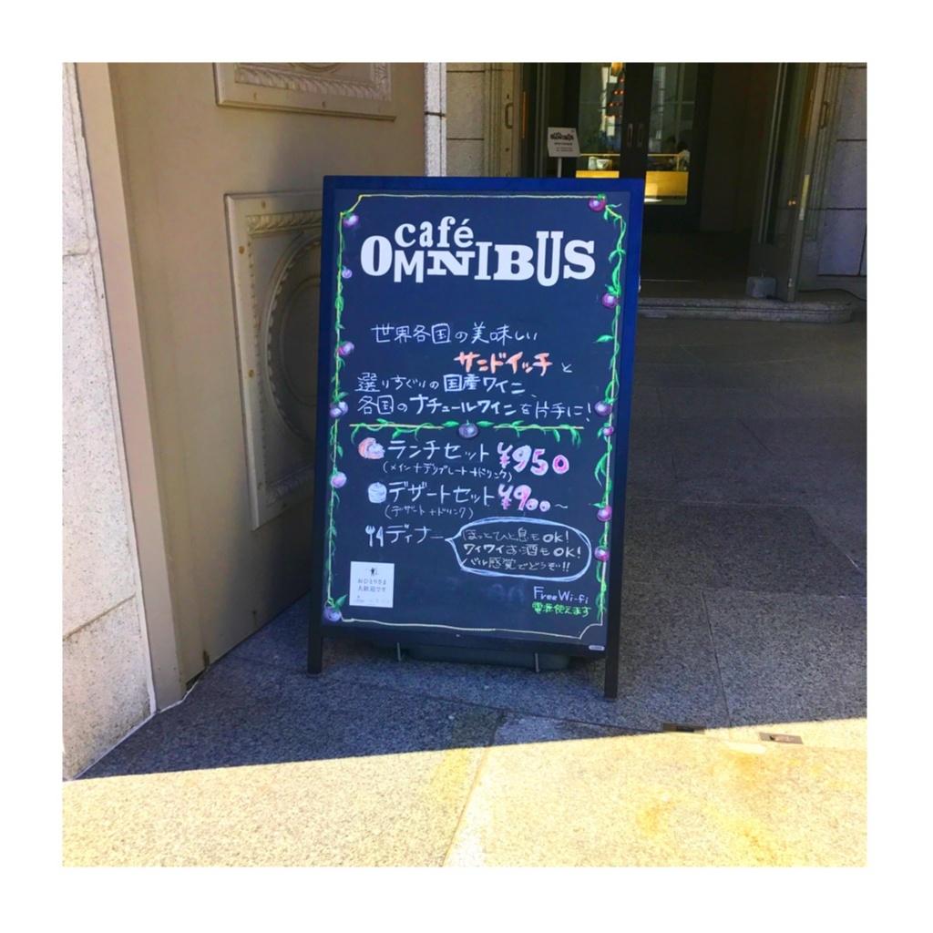 """《ドラマ撮影にも引っ張りだこ!横浜を代表する""""ヨーロッパ風""""カフェ!》Cafe OMNIBUSへGO♡♡♡_3"""