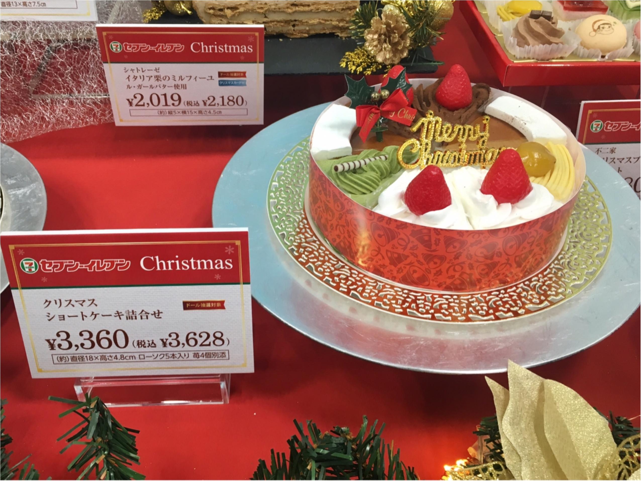 【セブンイレブン】いよいよクリスマス!ケーキどうする?試食会レポート_9