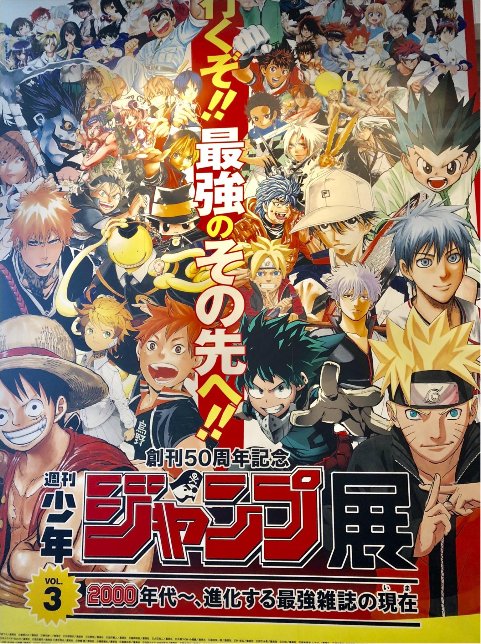 いよいよ後10日!【創刊50周年記念ジャンプ展vol.3】に行ってきました❤️_1