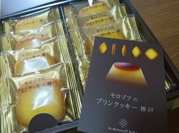 先行発売中!【帰省土産】モロゾフのプリンがクッキーになっちゃた!