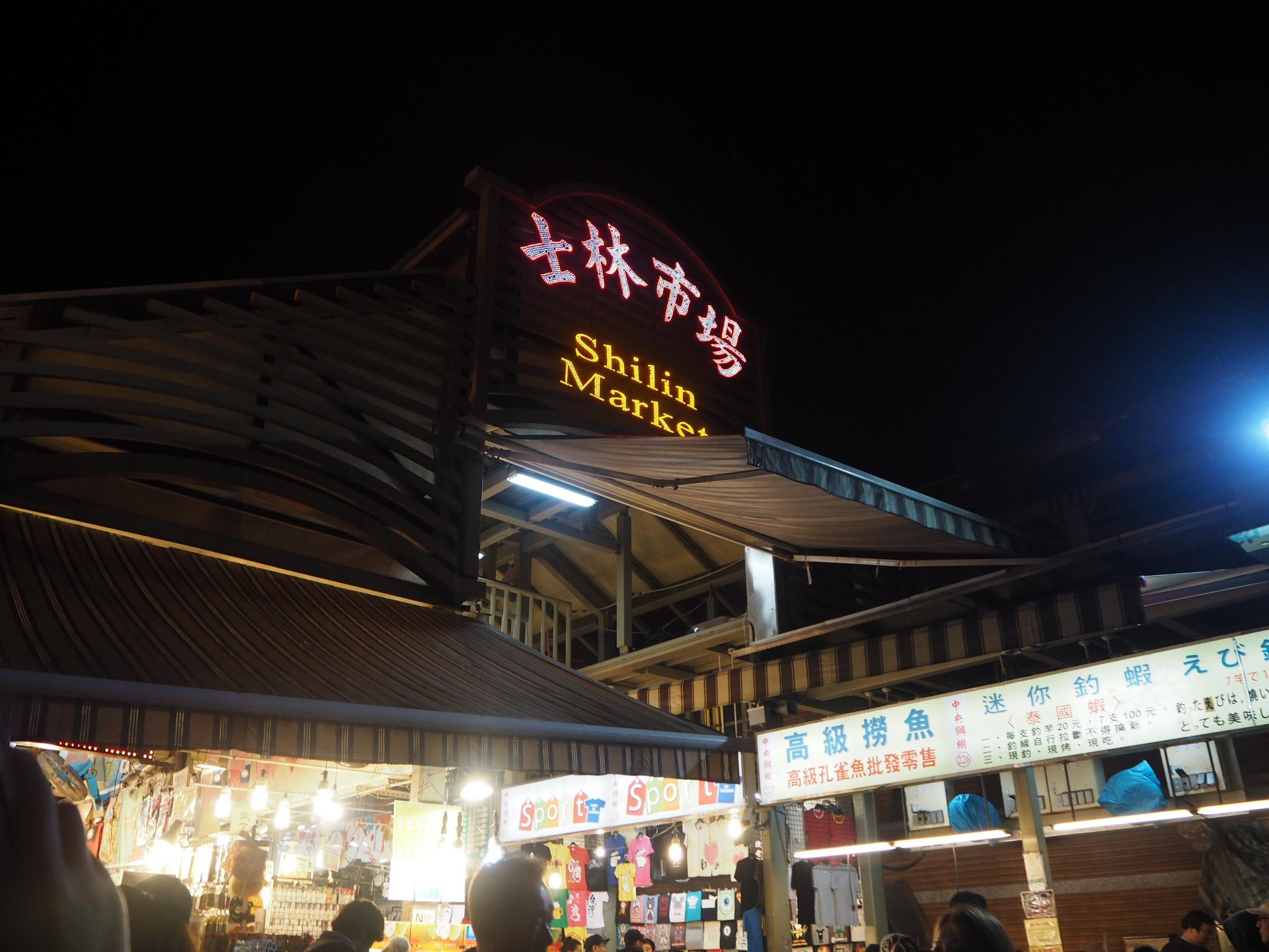《台湾女子旅》食べてみて!士林夜市の顔より大きいフライドチキン_1