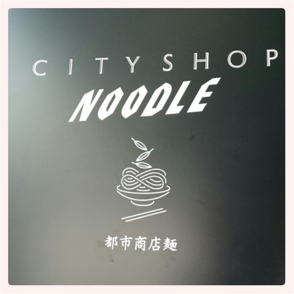 【こんなオシャレ麺みたことない!?】モダンヌードルショップ「CITYSHOP NOODLE」♡_1