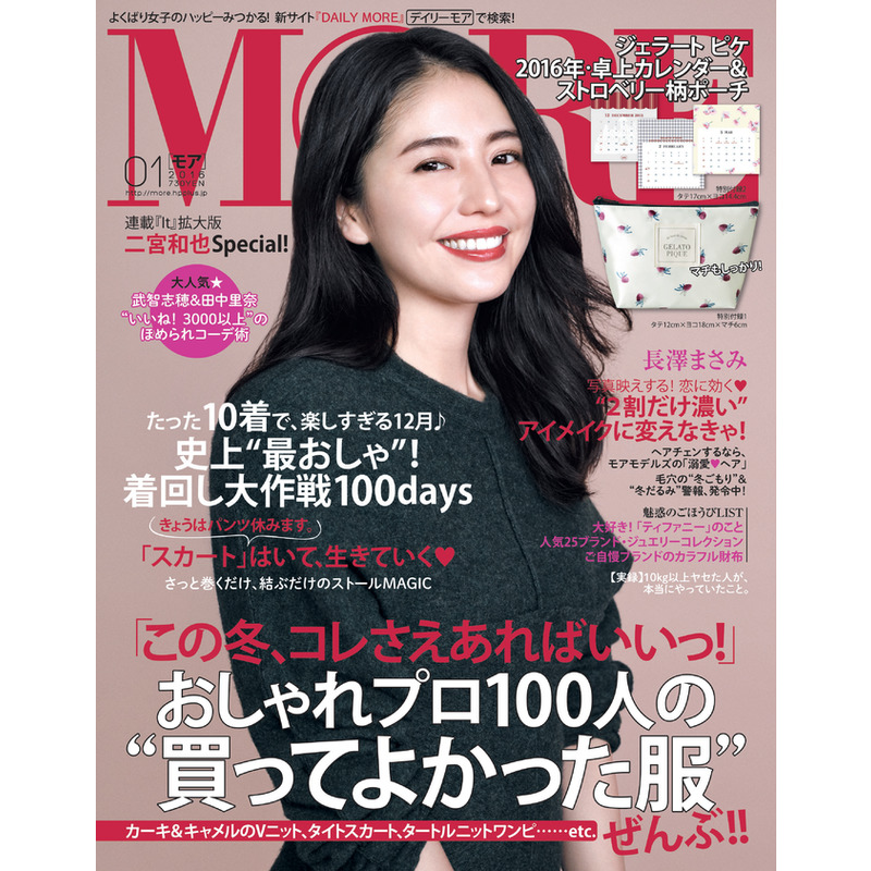 MORE1月号 | 雑誌『MORE』試し読...