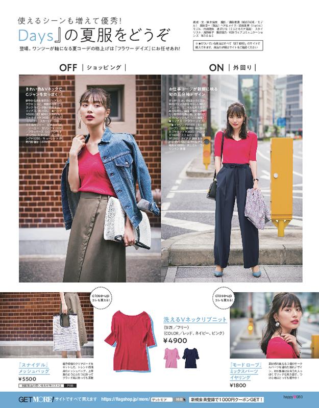 【GET MORE!】その6月の予定に『Flower Days』の夏服をどうぞ(1)