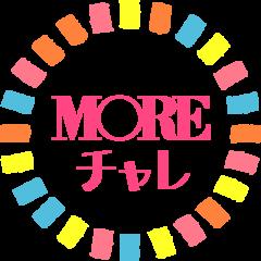 【モアチャレ】聞かせて!チャレンジ応援グッズ プレゼントキャンペーン記事一覧