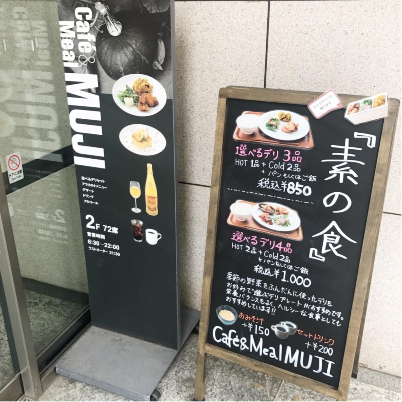 """無印良品のカフェ""""Cafe & Meal MUJI""""でヘルシーランチ♡_1"""