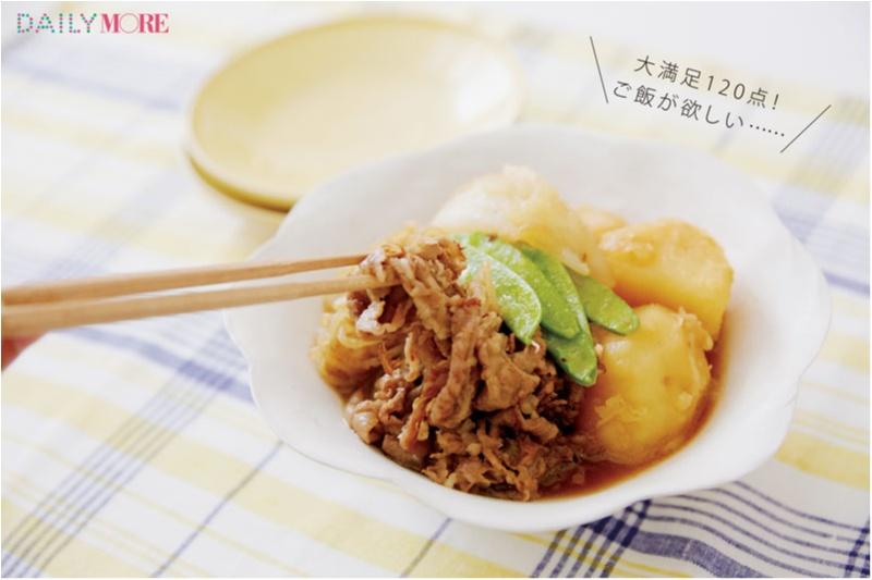 吉田さんの希望レシピ「愛の肉じゃが」も作ってみました!【#モアチャレ 吉田沙保里さんの「お弁当女子」チャレンジ】_1