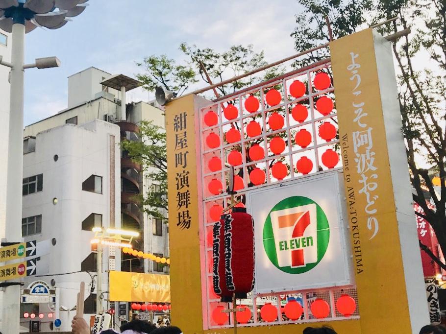 徳島の夏の風物詩!【阿波おどり】に行ってきました♡今年は総踊り復活!_1