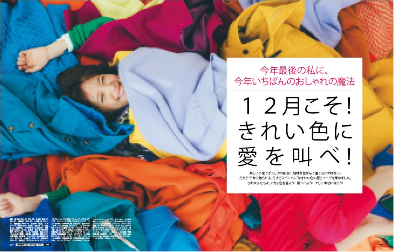 内田理央がMORE初表紙! MORE1月号(付録なし版)はだーりおの笑顔が目印です♪_2
