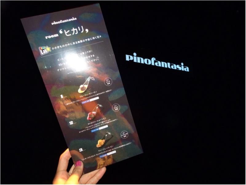世界にひとつだけのオリジナルが作れる♪ 『ピノファンタジア』体験レポ! _2