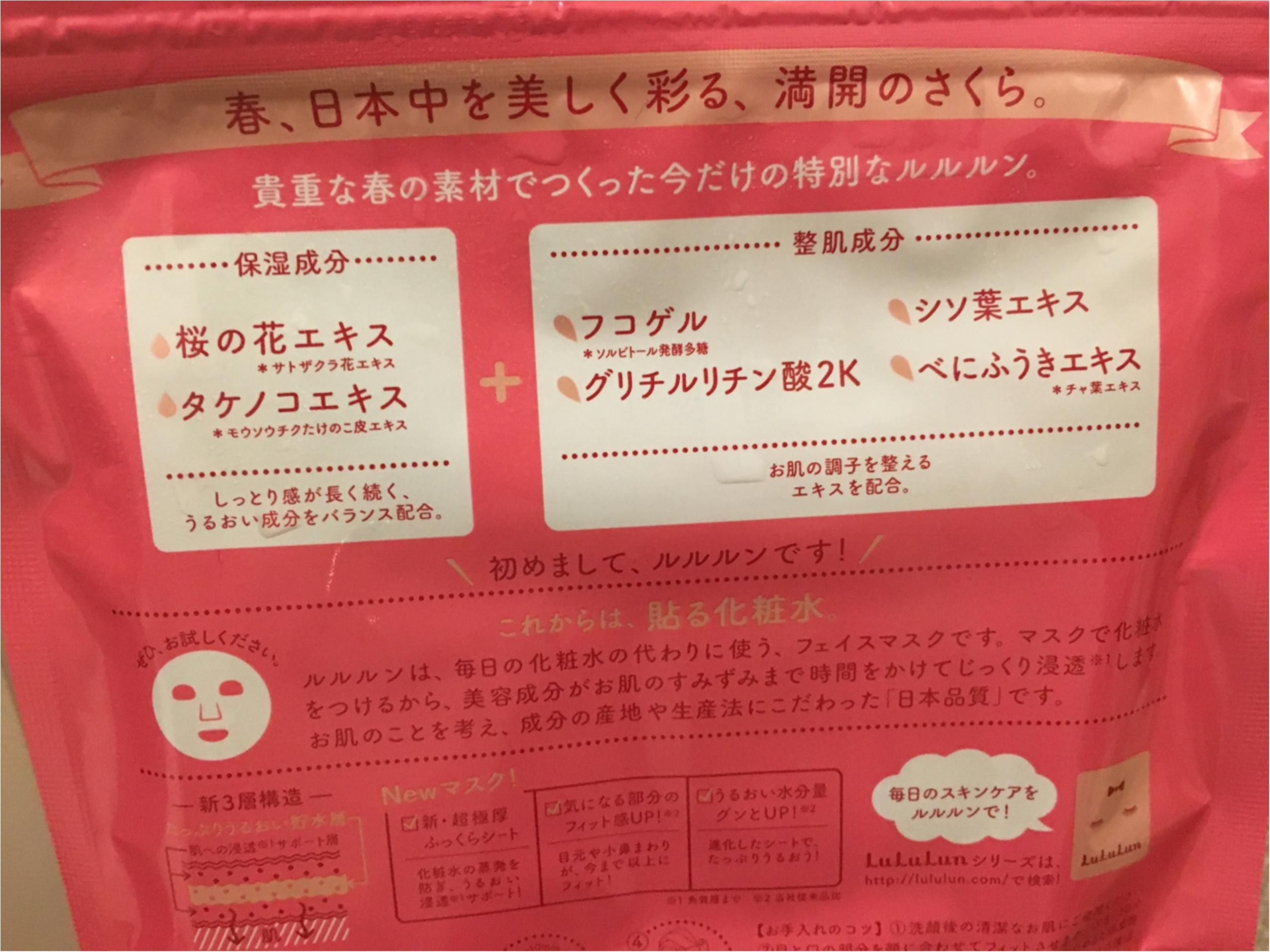 【ルルルン】コレクターが選ぶ春めきスキンケアマスクはコレ!_2