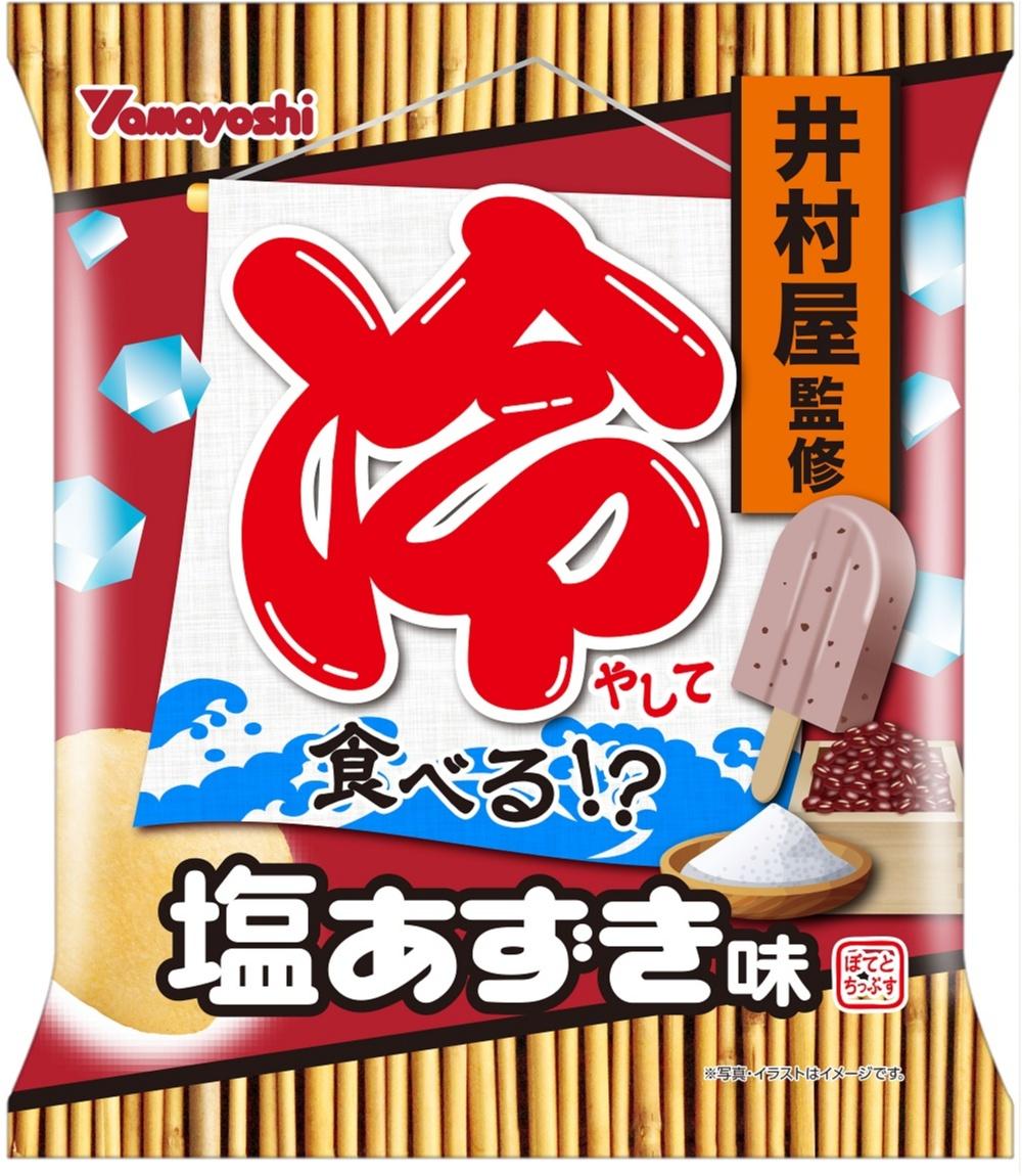 """次なる""""冷やしフード""""はまさかのポテチ☆ 井村屋監修「塩あずき味」を食べてみた!_1"""