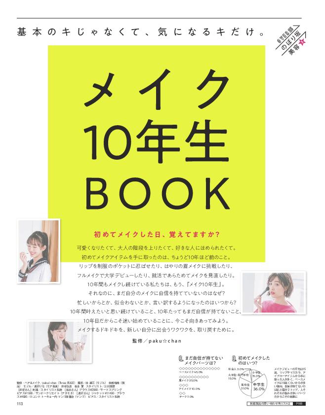 メイク10年生BOOK(1)