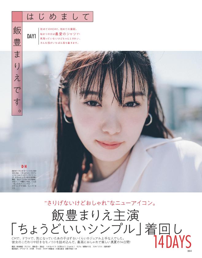 飯豊まりえ主演「ちょうどいいシンプル」着回し14DAYS(1)