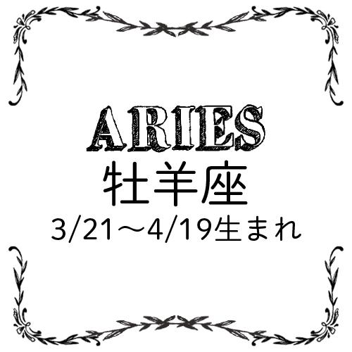 <3/28~4/27>今月のMORE HAPPY占い_2
