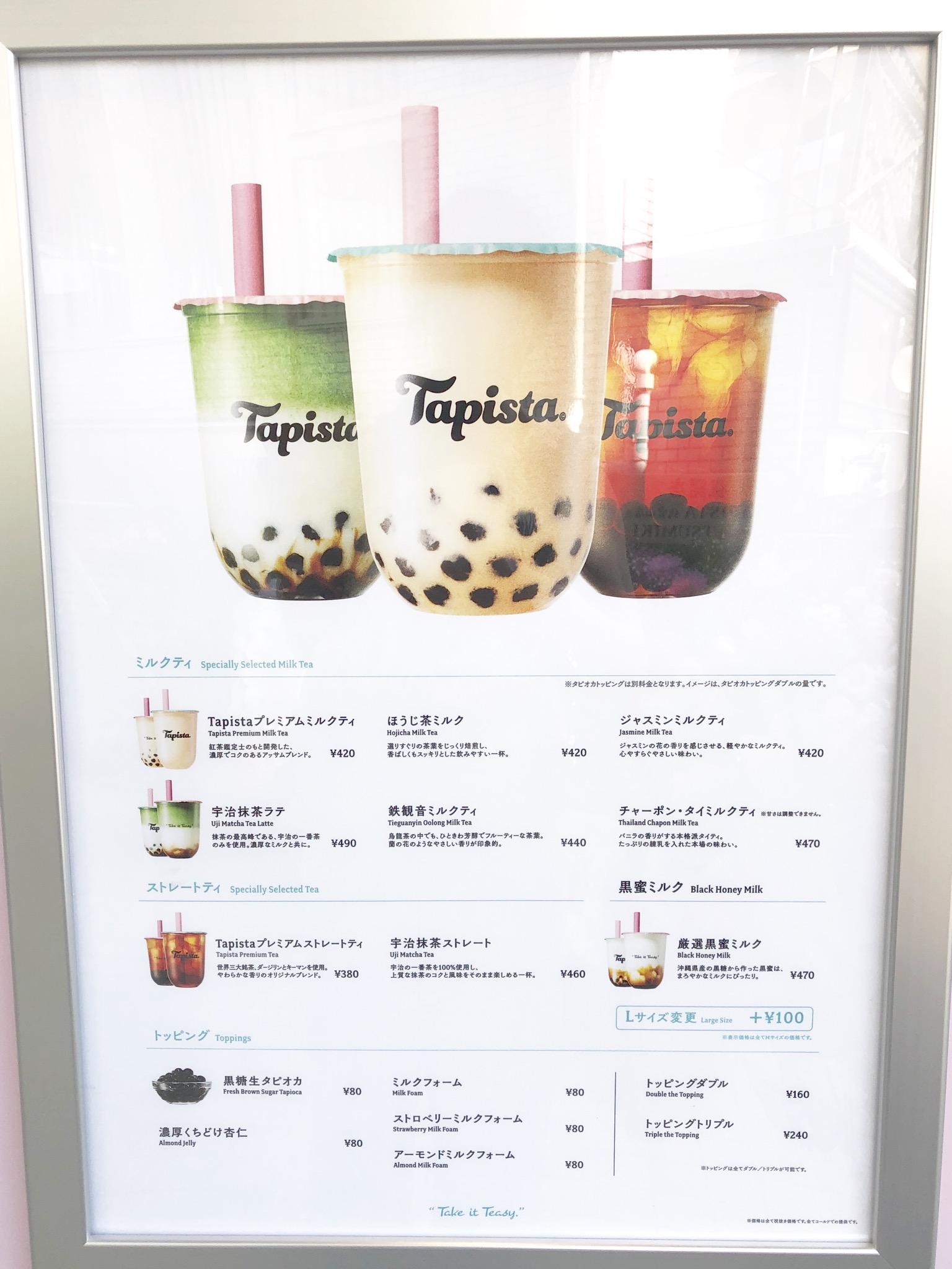 東京で人気のタピオカ店特集 - ゴンチャ、ジアレイ、春水堂など人気店や注目の新店も!_6