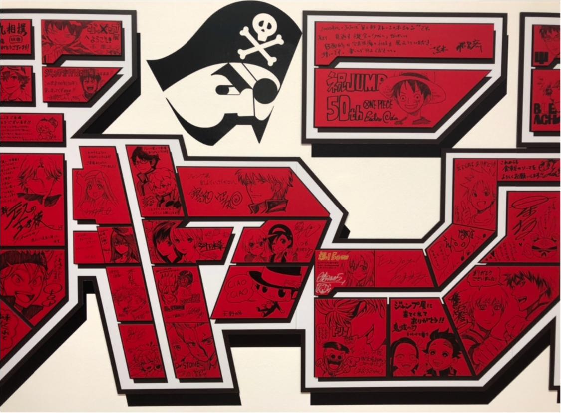いよいよ後10日!【創刊50周年記念ジャンプ展vol.3】に行ってきました❤️_19