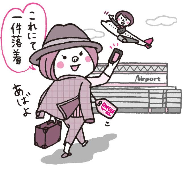 オンナの¥Moneypedia 海外旅行保険って?_1