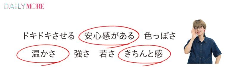 恋も仕事も〝本命感〟メイクで上手くいく♡ paku☆chanさん直伝「チャントメイク」丸わかりドリル_6
