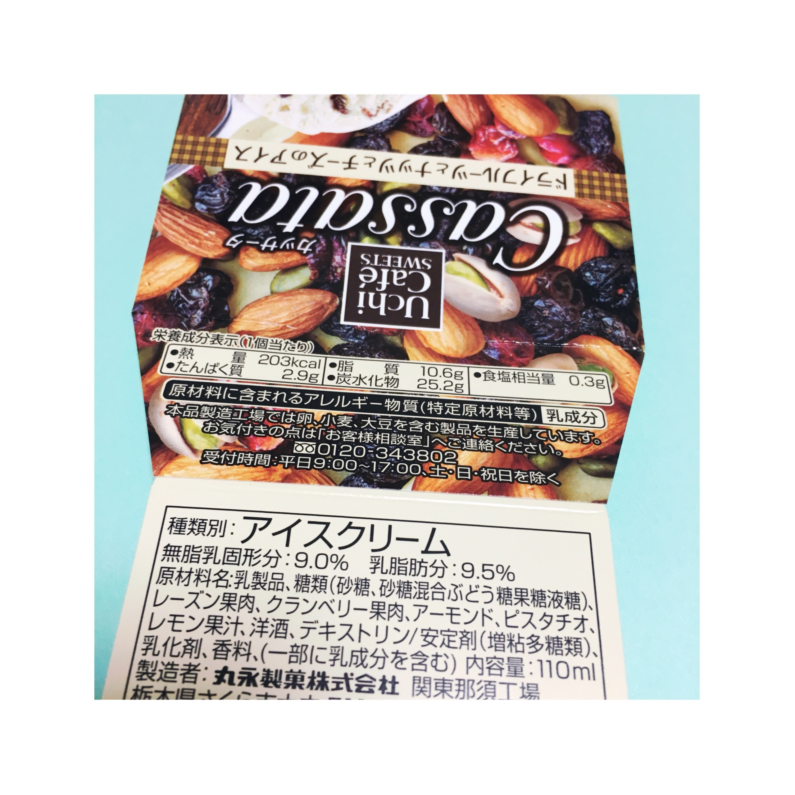 《11/28発売!LAWSON Uchi Cafe Sweets × kiriがコラボ★》【コンビニアイス】Cassata-ドライフルーツとナッツとチーズのアイス-がおいしい❤️_4