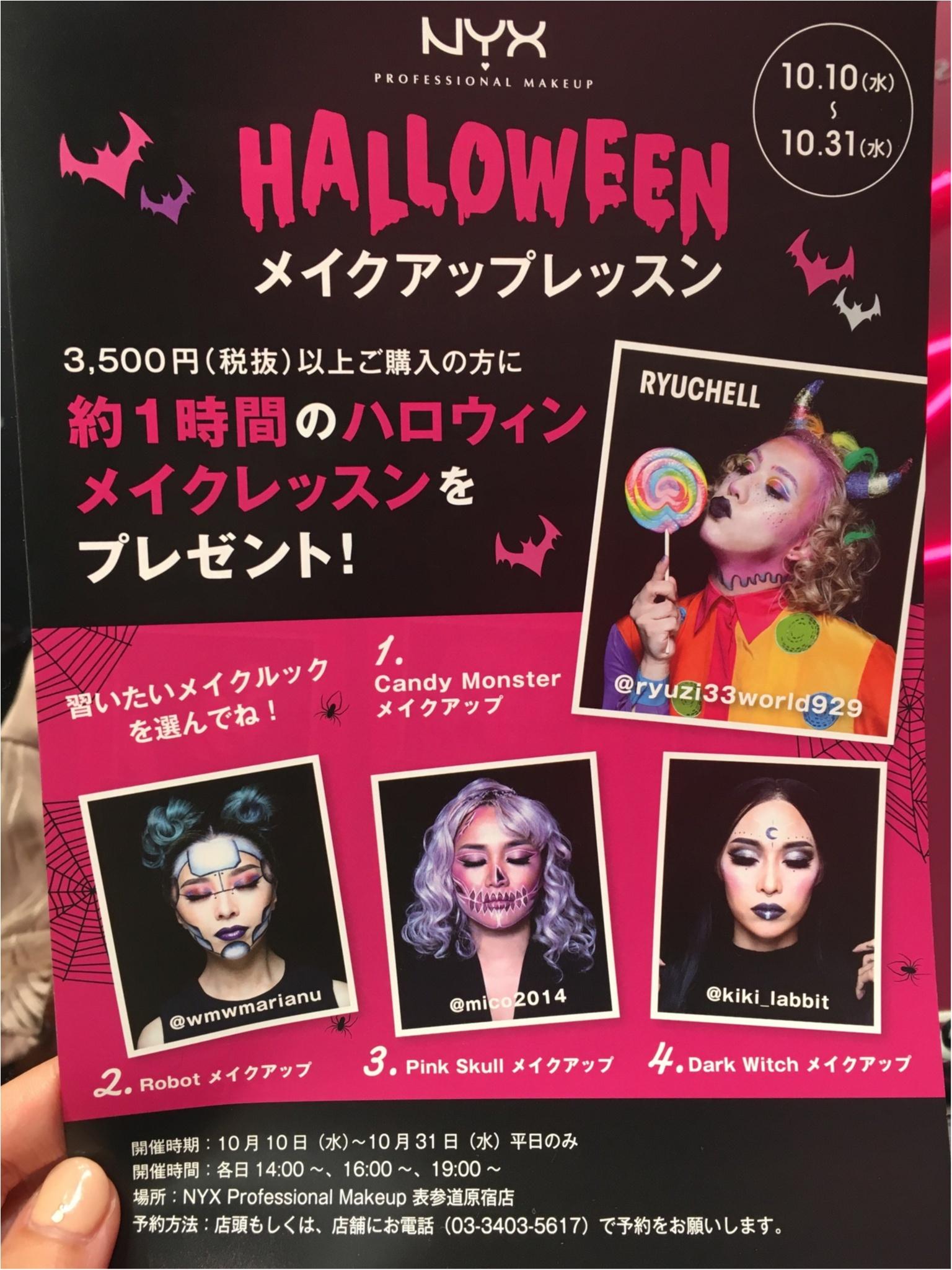 【NYX(ニックス)】LA発コスメブランドでハロウィンメイクを体験!!_11