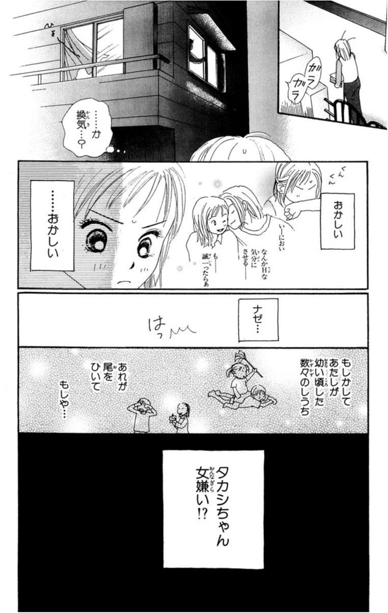 """『隣りのタカシちゃん。』で「惚れたら負け」を学びました(笑)【ライターみかりんの""""青春プレイバック!Part2""""オススメ少女マンガ】_1_13"""