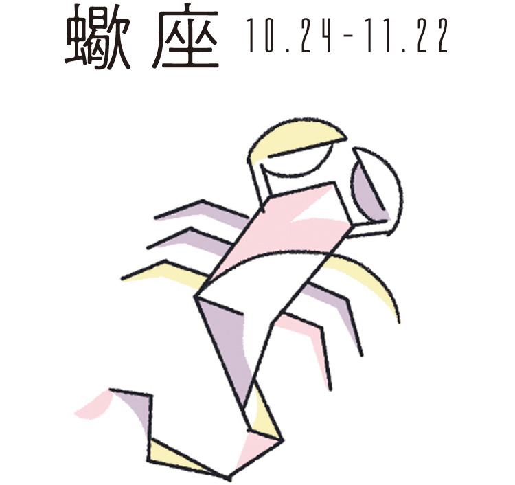 【2019年恋愛・結婚占い】当たる!!「蠍座」の恋のゆくえと結婚の兆し:水晶玉子の西洋占星術_2