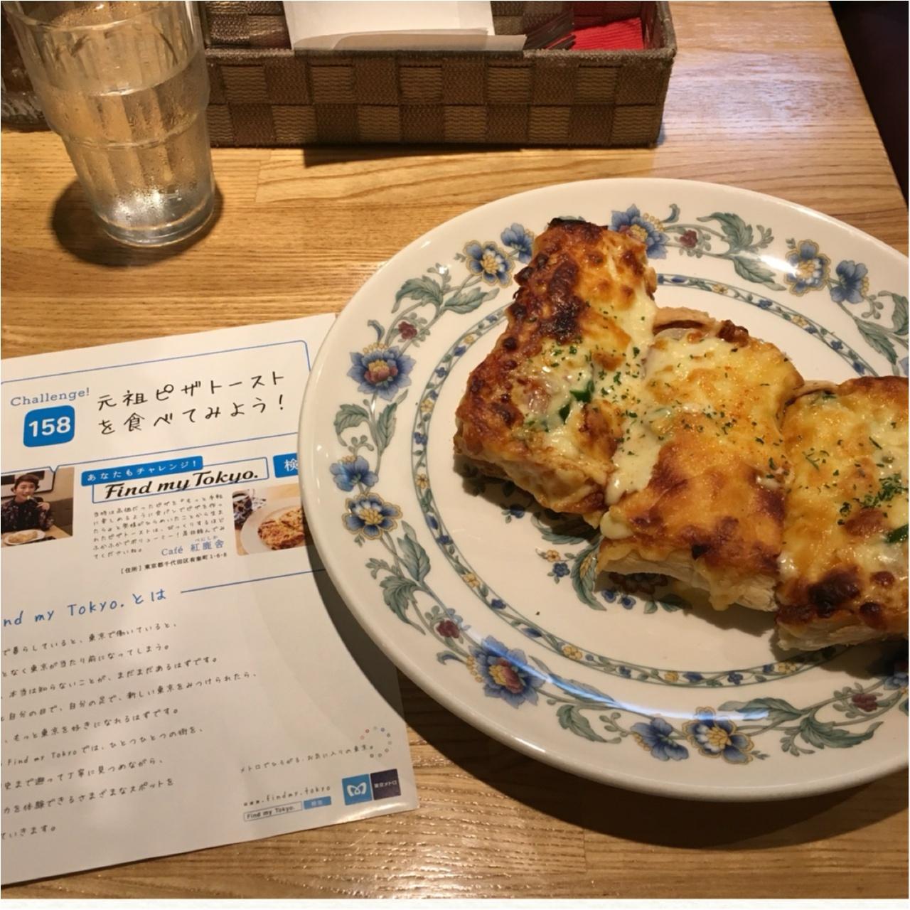石原さとみちゃん出演CMで紹介されたお店はココ!珈琲館紅鹿舎で元祖ピザトーストを食べよう♡_2